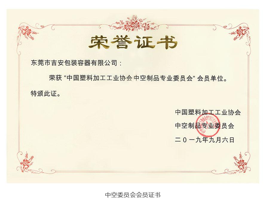 中空委员会会员证书