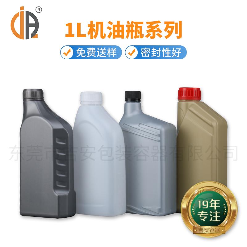 1L机油瓶(C324)