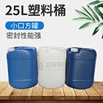 25L塑料桶(B102)